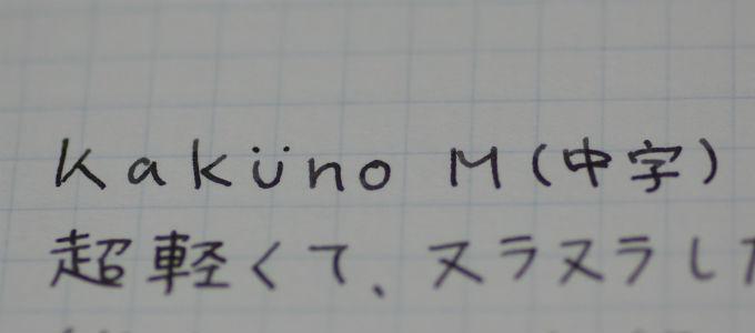 カクノ 中字 試し書き