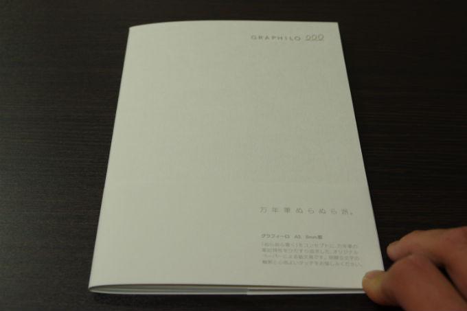 グラフィーロ ノート