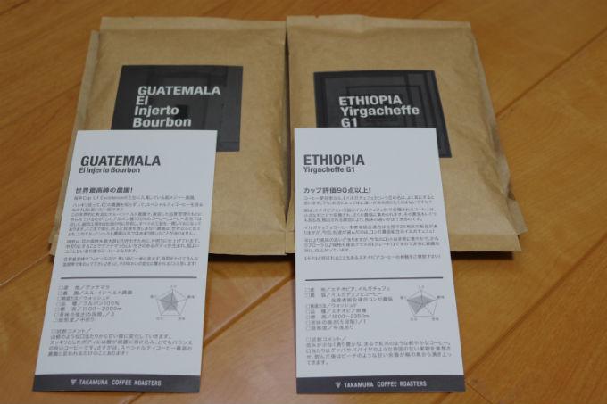 タカムラコーヒー コー ヒー100g2種セット