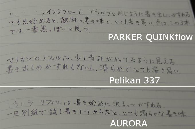 パーカー ボールペン 替え芯 書き比べ