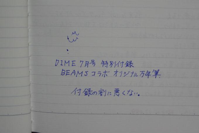 DIME 万年筆 試し書き