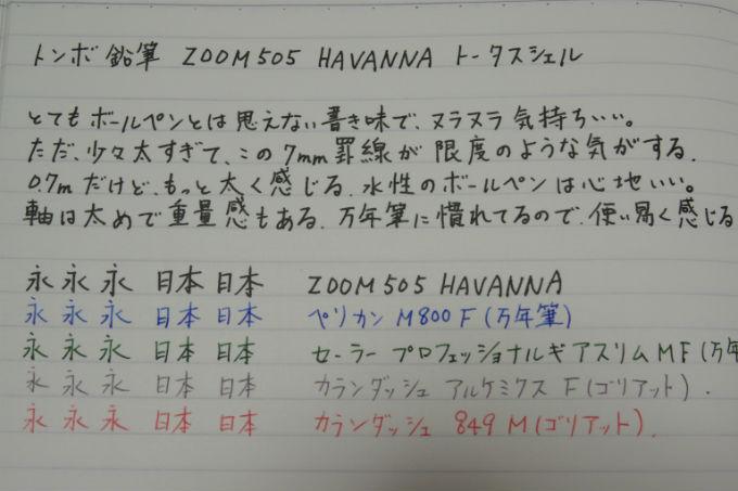 ZOOM505 比べ書き