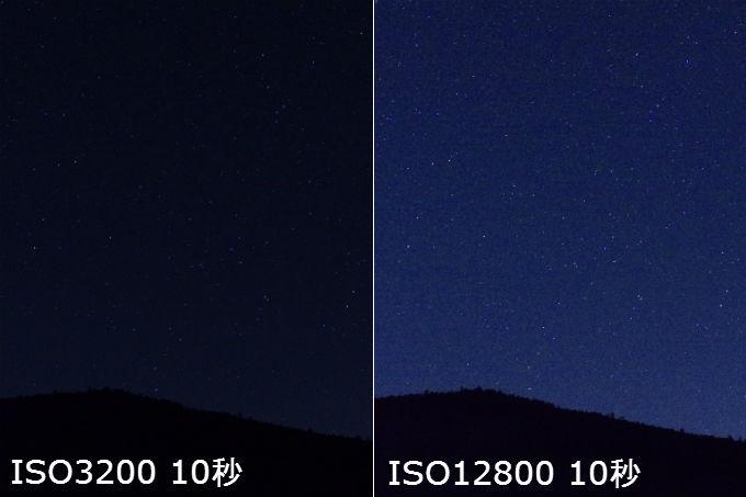 星空 ISO感度 サンプル