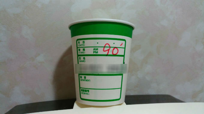 ブドウ糖負荷検査 90分