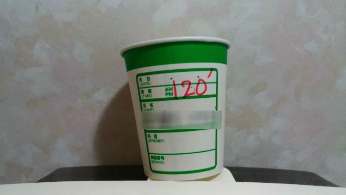 ブドウ糖負荷検査 120分