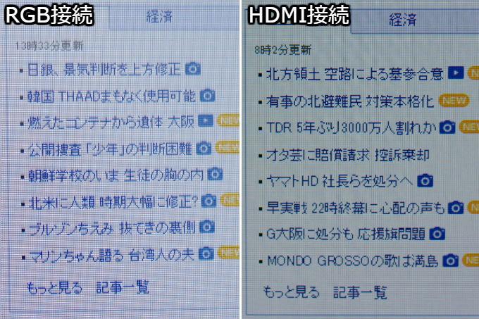 RGB/HDMI接続 比較
