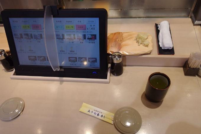 五十七番寿司 タッチパネル