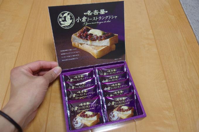名古屋 小倉トーストラングドシャ