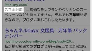 Google スマホ検索【スマホ対応】