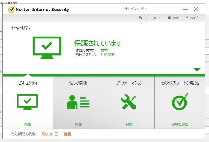 ノートン インターネットセキュリティ 操作画面