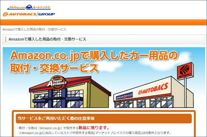 Amazonで購入した用品の取付・交換サービス