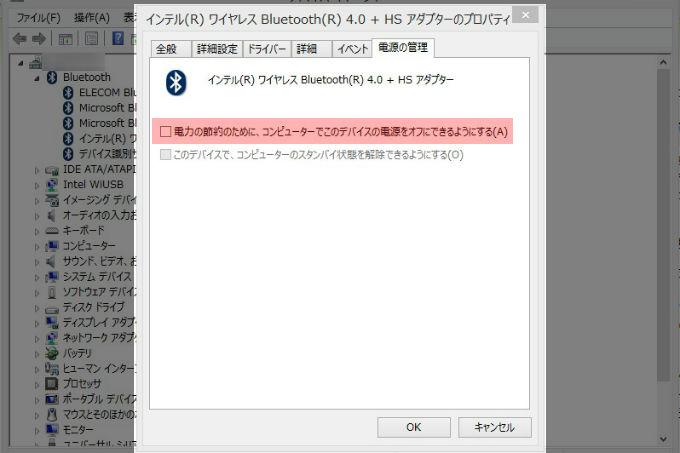 Bluetoothデバイス プロパティ