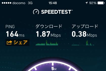 DMM mobile 3G スピードテスト