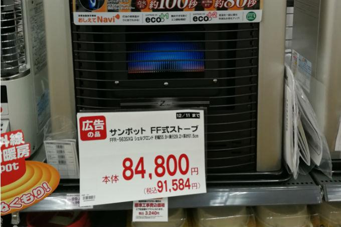 FFR-563SX ホーマック 価格