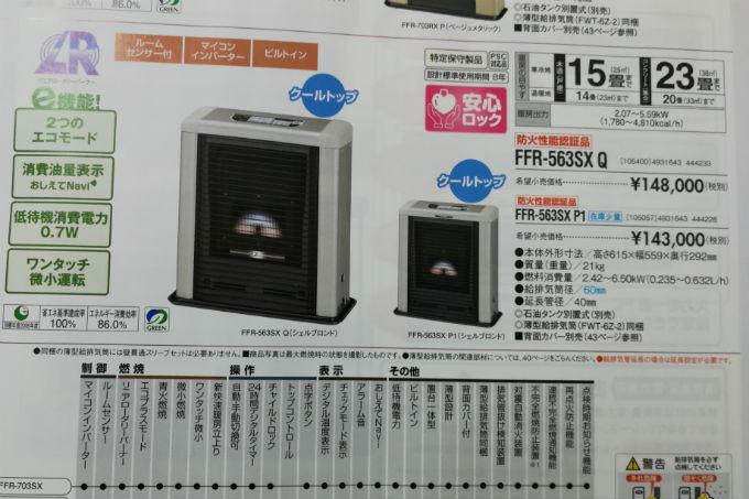 FFR-563SX Q カタログ