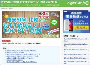 格安SIM 比較サイト スクリーンショット