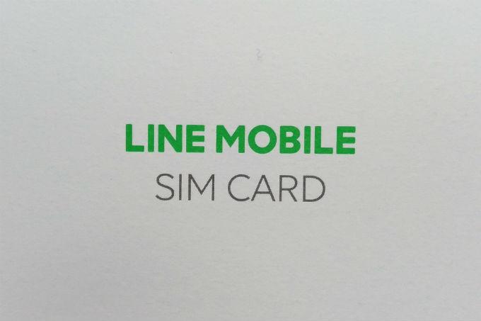 LINEモバイル パッケージ